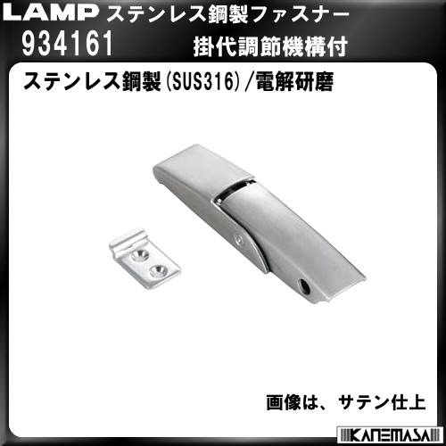 【エントリーでポイントさらに5倍】ステンレス鋼製ファスナー 【LAMP】 スガツネ 934161 掛代調節機能付【50個入】販売品