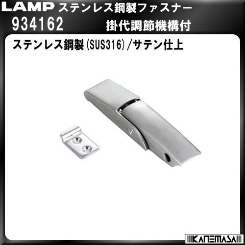 【エントリーでポイントさらに5倍】ステンレス鋼製ファスナー 【LAMP】 スガツネ 934162 掛代調節機能付【50個入】販売品