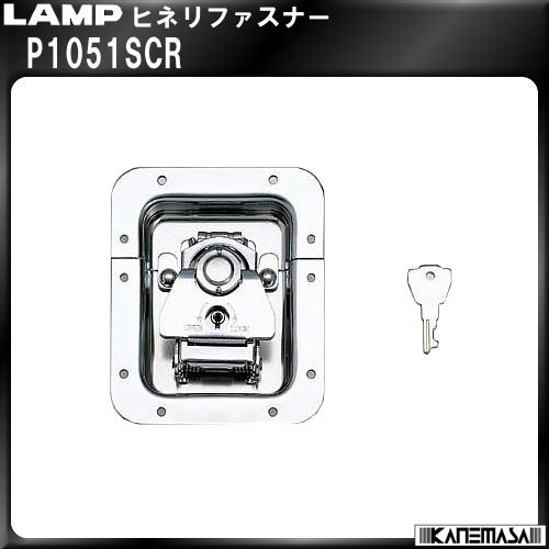 【エントリーでポイントさらに5倍】ヒネリファスナー 【LAMP】 スガツネ P1051SCR【60個入】販売品
