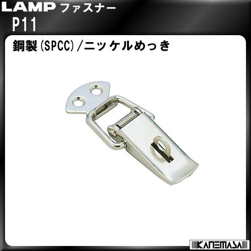 【エントリーでポイントさらに5倍】ファスナー 【LAMP】 スガツネ P11【2000個入】販売品