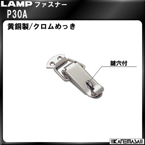 【エントリーでポイントさらに5倍】ファスナー 【LAMP】 スガツネ P30A 鍵穴付【1000個入】販売品
