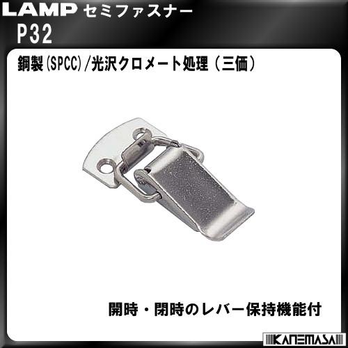 【エントリーでポイントさらに5倍】セミファスナー 【LAMP】 スガツネ P32 開時・閉時のレバー保持機能付仕様【3000個入】販売品