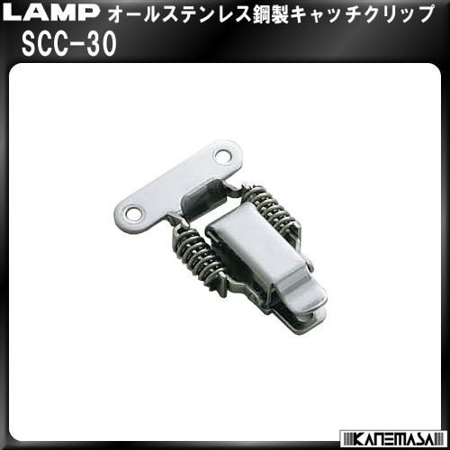 【エントリーでポイントさらに5倍】オールステンレス鋼製キャッチクリップ 【LAMP】 スガツネ SCC-30【100個入】販売品
