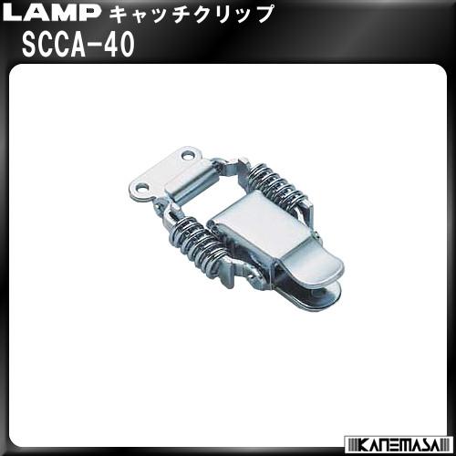 【エントリーでポイントさらに5倍】キャッチクリップ 【LAMP】 スガツネ SCCA-40【200個入】販売品
