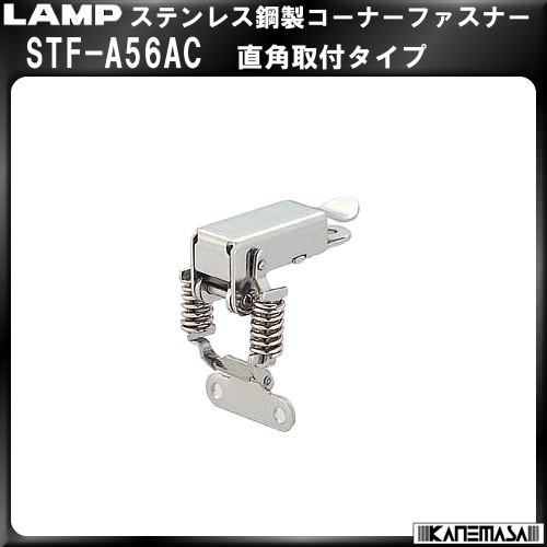 【エントリーでポイントさらに5倍】ステンレス鋼製コーナーファスナー 【LAMP】 スガツネ STF-A56AC 直角取付タイプ【200個入】販売品