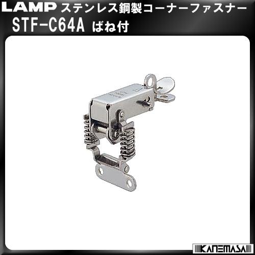 【エントリーでポイントさらに5倍】ステンレス鋼製コーナーファスナー 【LAMP】 スガツネ STF-C64A ばね付【15個入】販売品