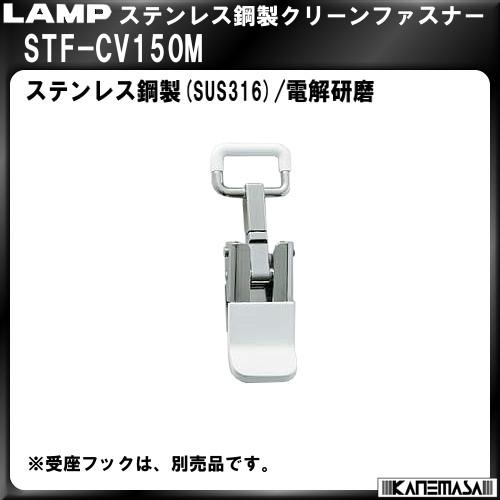 【エントリーでポイントさらに5倍】ステンレス鋼製クリーンファスナー 【LAMP】 スガツネ STF-CV150M クリーンルーム対応【10個入】販売品