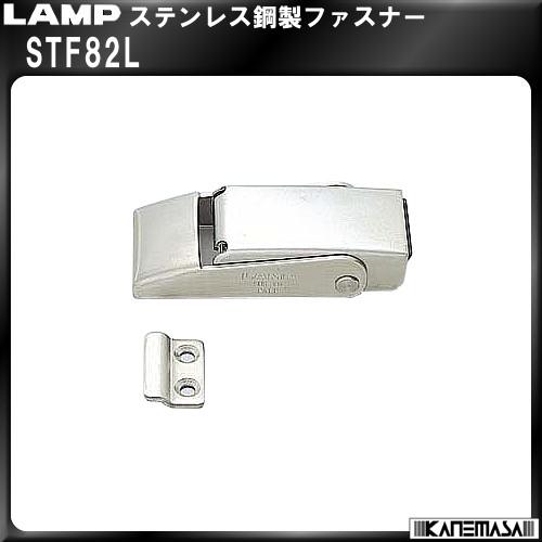 ステンレス鋼製ファスナー 【LAMP】 スガツネ STF82L【12個入】販売品
