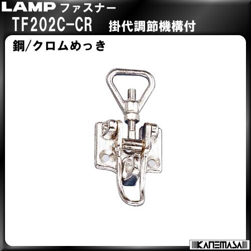【エントリーでポイントさらに5倍】ファスナー 【LAMP】 スガツネ TF203C-CR 掛代調節機能付【15個入】販売品