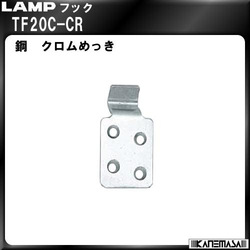 【エントリーでポイントさらに5倍】フック 【LAMP】 スガツネ TF20C-CR【50個入】販売品