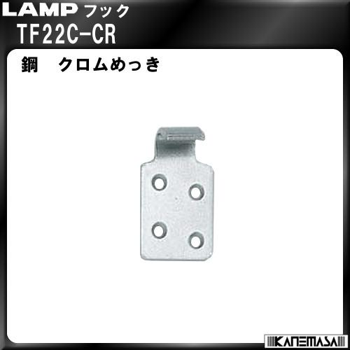 【エントリーでポイントさらに5倍】フック 【LAMP】 スガツネ TF22C-CR【50個入】販売品