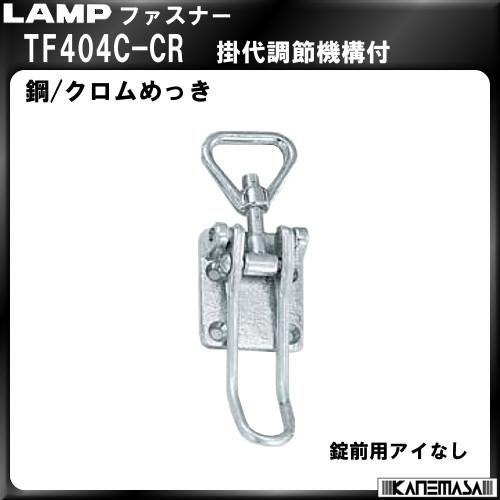 【エントリーでポイントさらに5倍】ファスナー 【LAMP】 スガツネ TF404C-CR 掛代調節機能付 錠前用アイなし【15個入】販売品
