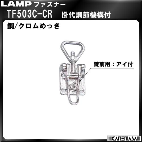 【エントリーでポイントさらに5倍】ファスナー 【LAMP】 スガツネ TF503C-CR 掛代調節機能付 錠前用アイ付【15個入】販売品