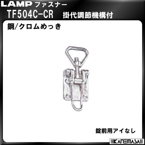【エントリーでポイントさらに5倍】ファスナー 【LAMP】 スガツネ TF504C-CR 掛代調節機能付 錠前用アイなし【15個入】販売品