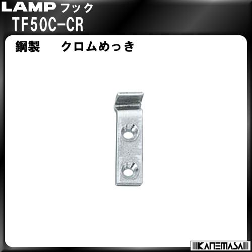 【エントリーでポイントさらに5倍】フック 【LAMP】 スガツネ TF50C-CR【50個入】販売品