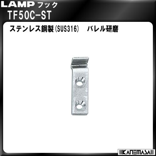 【エントリーでポイントさらに5倍】フック 【LAMP】 スガツネ TF50C-ST【50個入】販売品