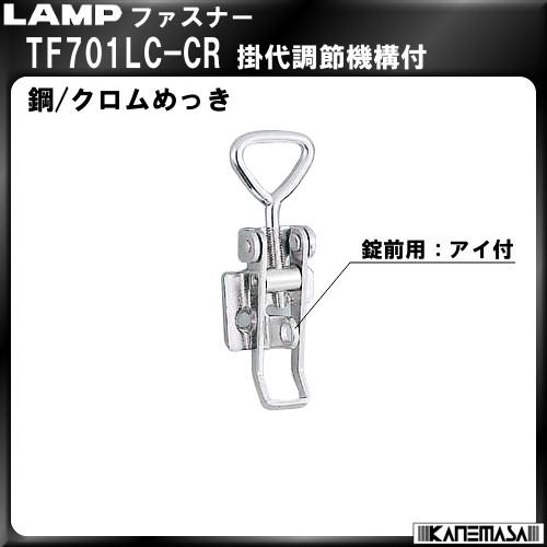 【エントリーでポイントさらに5倍】ファスナー 【LAMP】 スガツネ TF701LC-CR 掛代調節機能付 錠前用アイ付【15個入】販売品