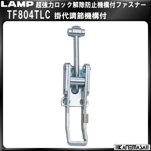 【エントリーでポイントさらに5倍】超強力ロック解除防止機構付ファスナー 【LAMP】 スガツネ TF804TLC 掛代調節機能付【25個入】販売品