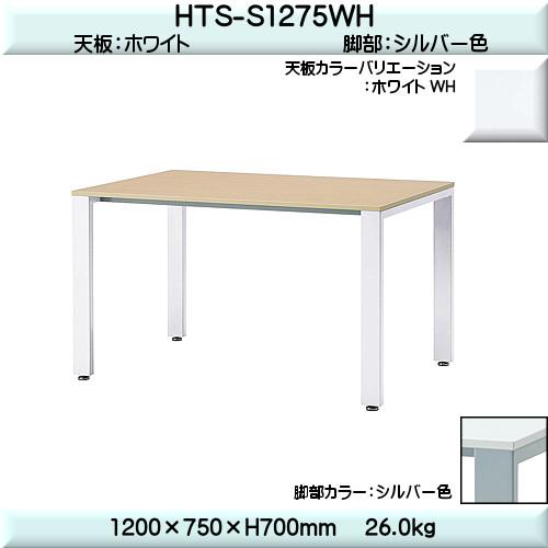 ★エントリーでポイント10倍 !★ ミーティングテーブル シルバー脚 【TAC】 HTS-S1275-WHホワイト W1200×D750×H700