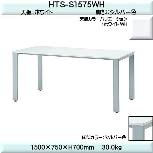 【エントリーでポイントさらに5倍】ミーティングテーブル シルバー脚 【TAC】 HTS-S1575-WHホワイト W1500×D750×H700