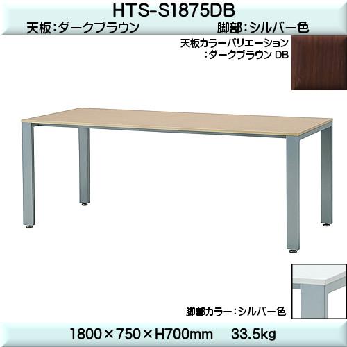 ミーティングテーブル シルバー脚 【TAC】 HTS-S1875-DBダークブラウン W1800×D750×H700