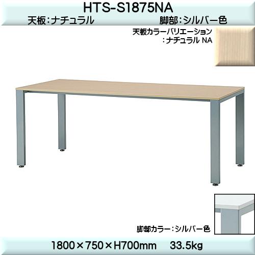 ミーティングテーブル シルバー脚 【TAC】 HTS-S1875-NAナチュラル W1800×D750×H700