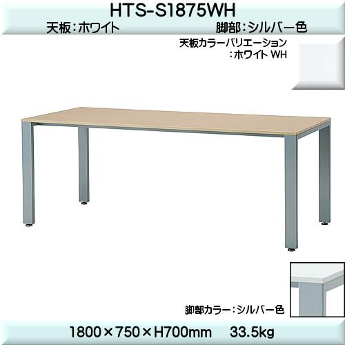 ミーティングテーブル シルバー脚 【TAC】 HTS-S1875-WHホワイト W1800×D750×H700