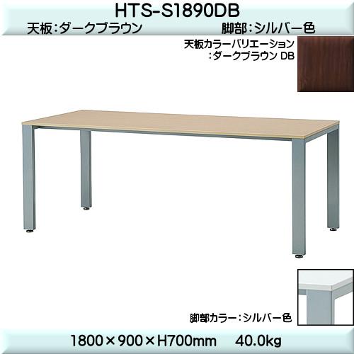 【エントリーでポイント10倍♪ 3/21 20:00~】ミーティングテーブル シルバー脚 【TAC】 HTS-S1890-DBダークブラウン W1800×D900×H700