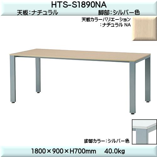 ミーティングテーブル シルバー脚 【TAC】 HTS-S1890-NAナチュラル W1800×D900×H700