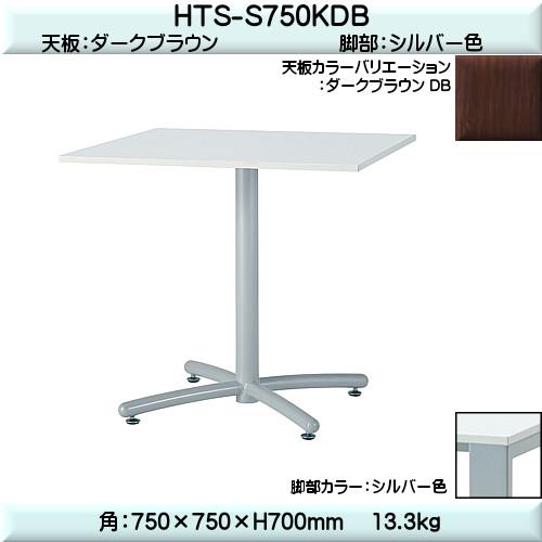 【エントリーでポイントさらに5倍】ミーティングテーブル シルバー脚 【TAC】 HTS-S750K-DBダークブラウン 角W750×D750×H700