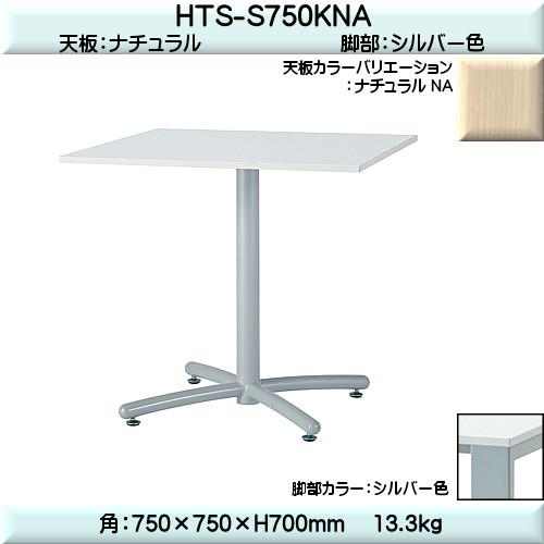 【エントリーでポイントさらに5倍】ミーティングテーブル シルバー脚 【TAC】 HTS-S750K-NAナチュラル 角W750×D750×H700