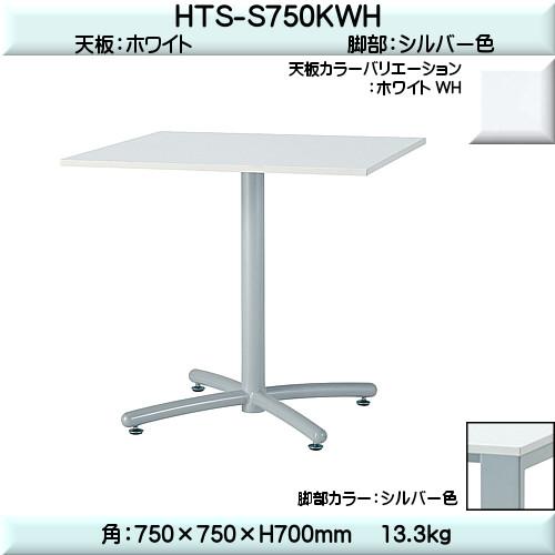 【エントリーでポイントさらに5倍】ミーティングテーブル シルバー脚 【TAC】 HTS-S750K-WHホワイト 角W750×D750×H700
