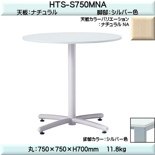 【エントリーでポイントさらに5倍】ミーティングテーブル シルバー脚 【TAC】 HTS-S750M-NAナチュラル 丸W750×D750×H700