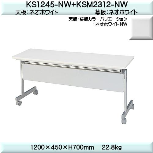 スタックテーブル 幕板付 【TAC】 KS1245-NW+KSM2312-NWネオホワイト W1200×D450×H700