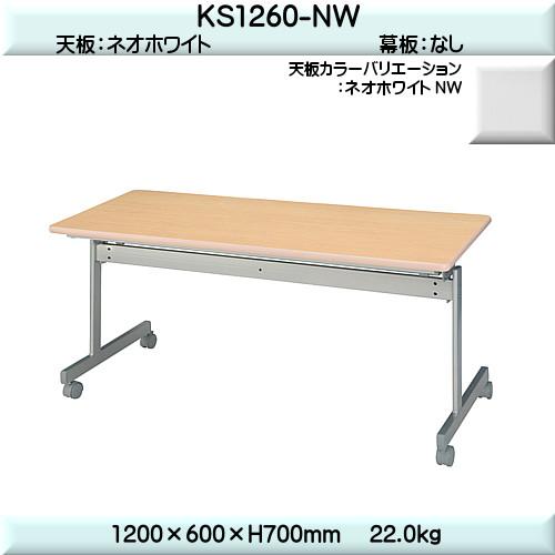 【エントリーでポイントさらに5倍】スタックテーブル 【TAC】 KS1260-NWネオホワイト W1200×D600×H700