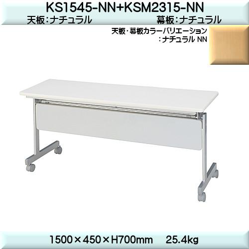 スタックテーブル 幕板付 【TAC】 KS1545-NN+KSM2315-NNナチュラル W1500×D450×H700