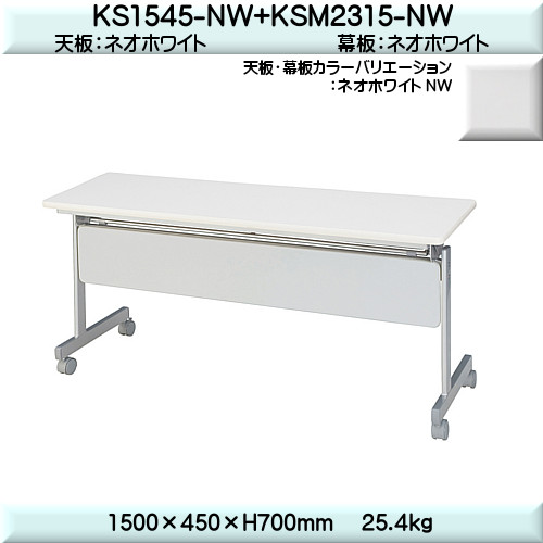 スタックテーブル 幕板付 【TAC】 KS1545-NW+KSM2315-NWネオホワイト W1500×D450×H700