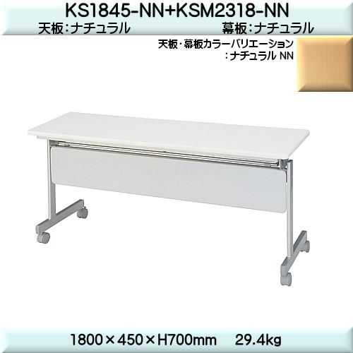 【エントリーでポイントさらに5倍】スタックテーブル 幕板付 【TAC】 KS1845-NN+KSM2318-NNナチュラル W1800×D450×H700