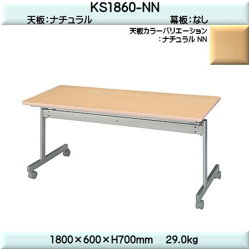 ★エントリーでポイント10倍 !★ スタックテーブル 【TAC】 KS1860-NNナチュラル W1800×D600×H700