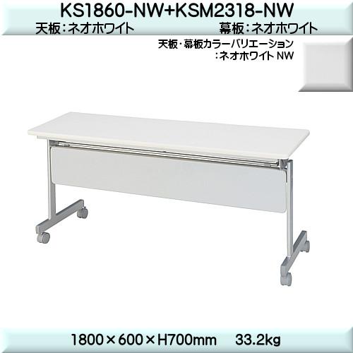 スタックテーブル 幕板付 【TAC】 KS1860-NW+KSM2318-NWネオホワイト W1800×D600×H700