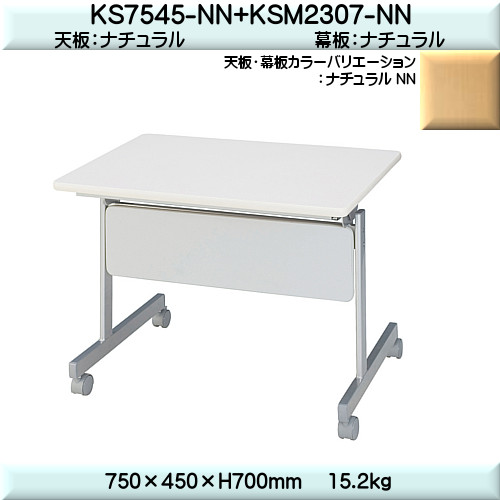 【エントリーでポイントさらに5倍】スタックテーブル 幕板付 【TAC】 KS7545-NN+KSM2307-NNナチュラル W750×D450×H700