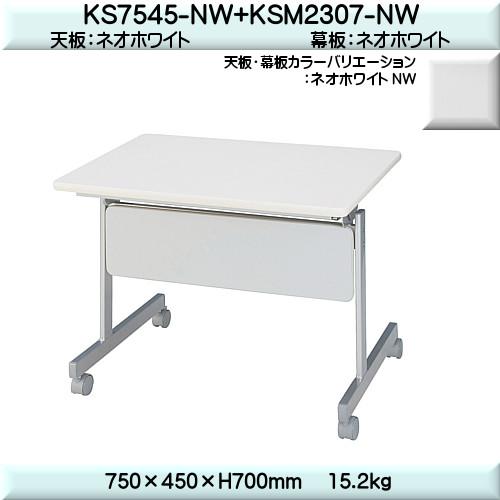 W750×D450×H700 スタックテーブル 【TAC】 幕板付 KS7545-NW+KSM2307-NWネオホワイト
