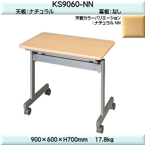 【エントリーでポイントさらに5倍】スタックテーブル 【TAC】 KS9060-NNナチュラル W900×D600×H700