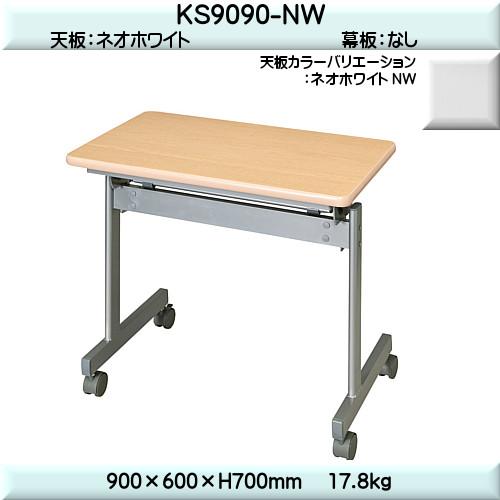 【エントリーでポイントさらに5倍】スタックテーブル 【TAC】 KS9060-NWネオホワイト W900×D600×H700