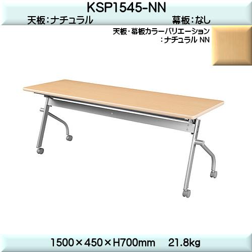 【カードでポイント10倍】 平行スタックテーブル 【TAC】 KSP1545-NNナチュラル W1500×D450×H700