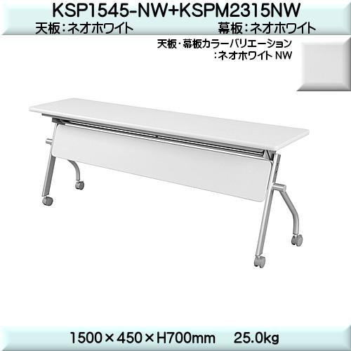 平行スタックテーブル 幕板付 【TAC】 KSP1545-NW+KSPM2315-NWネオホワイト W1500×D450×H700