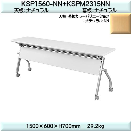 平行スタックテーブル 幕板付 【TAC】 KSP1560-NN+KSPM2315-NNナチュラル W1500×D600×H700
