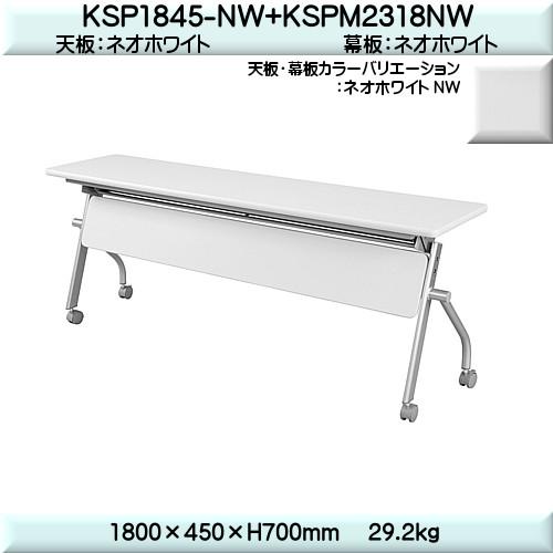 平行スタックテーブル 幕板付 【TAC】 KSP1845-NW+KSPM2315-NWネオホワイト W1800×D450×H700