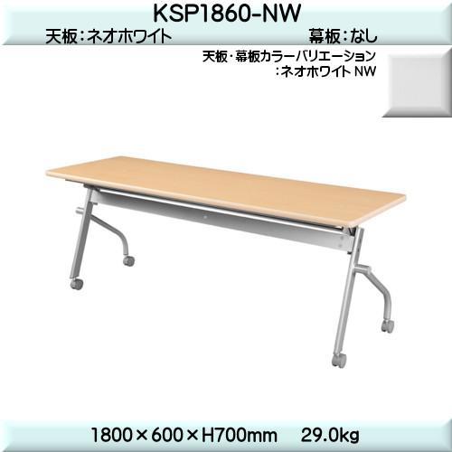 【エントリーでポイントさらに5倍】平行スタックテーブル 【TAC】 KSP1860-NWネオホワイト W1800×D600×H700