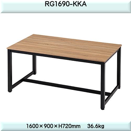 ★エントリーでポイント10倍 !★ ミーティングテーブル 【TAC】 RG1690-KKA W1600×D900×H720